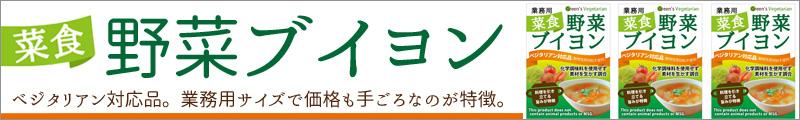 ベジタリアン野菜ブイヨン