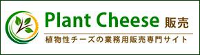 植物性チーズ販売