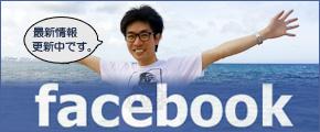 ベジタリアンフェイスブック