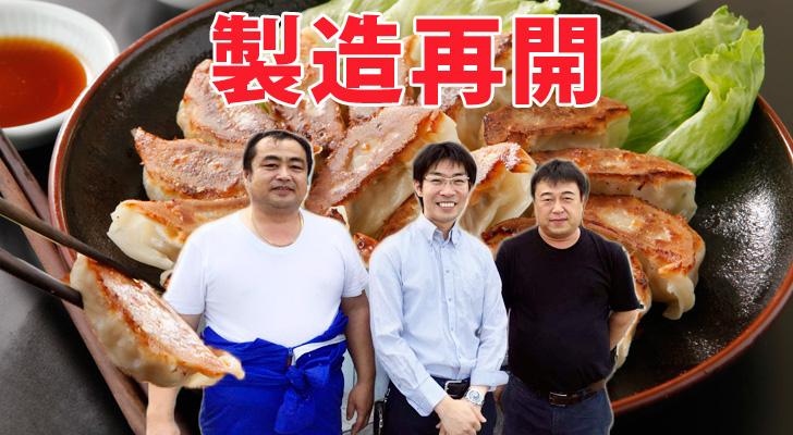 【熊本地震】熊本餃子工場で製造再開。しかしこれからが本当の課題