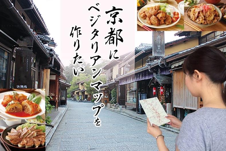 【地図】京都にベジマップを!!ファンディングで驚異の153%調達へ