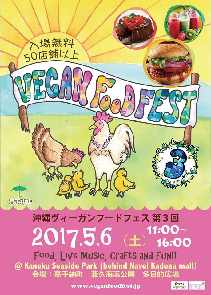 【協賛イベント】沖縄ヴィーガンフードフェス5月6日開催!