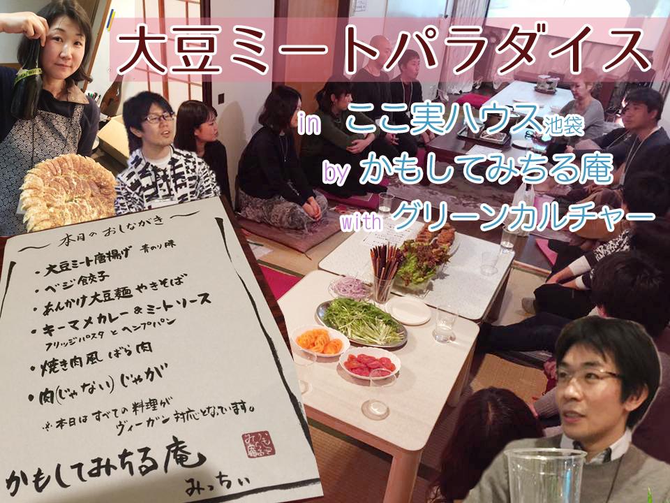 【イベント】大豆ミートパラダイスinここ実ハウス(池袋)