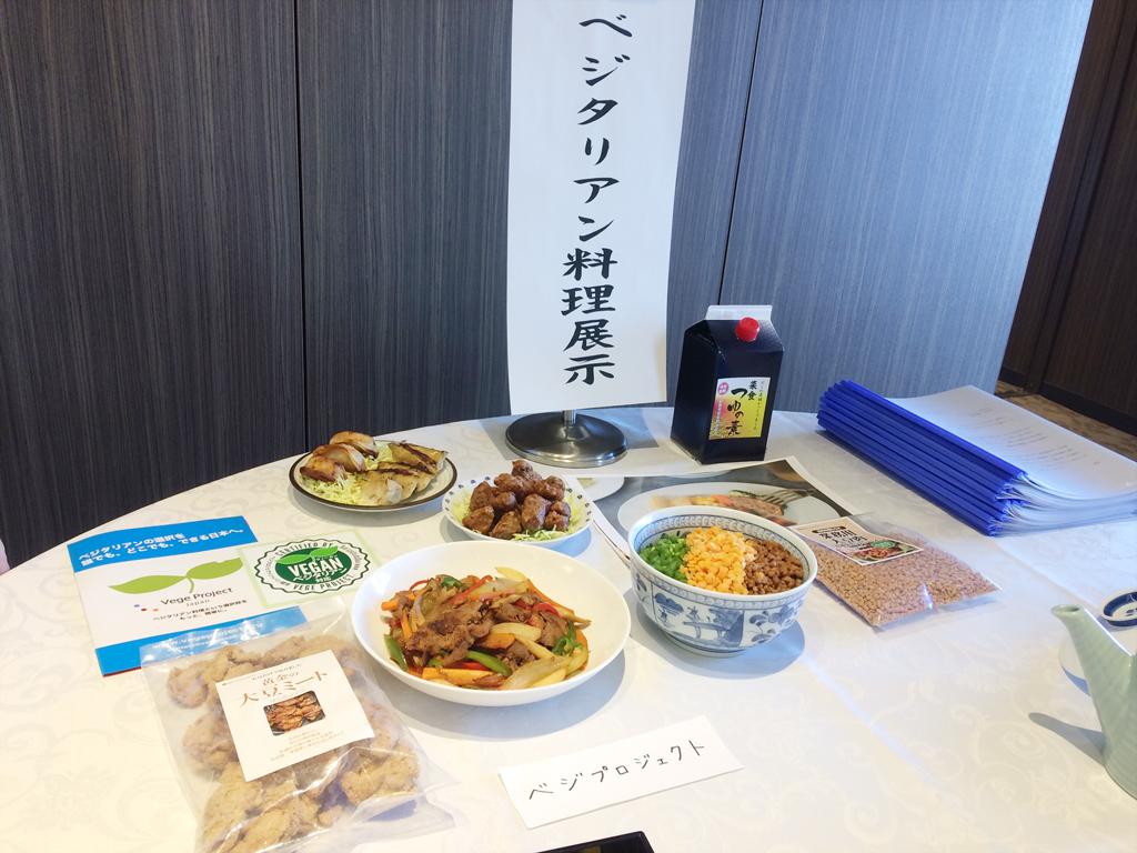 【自治体】地域ベジタリアン料理展示にて弊社商品が採用