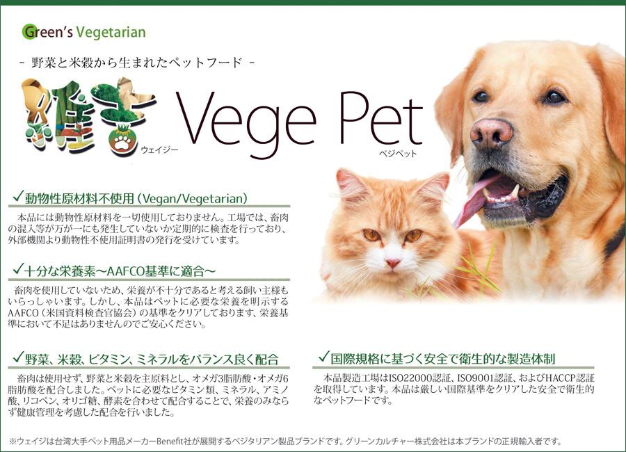 【ペット】エシカルな選択を!ウィーガンペット「維吉」販売開始