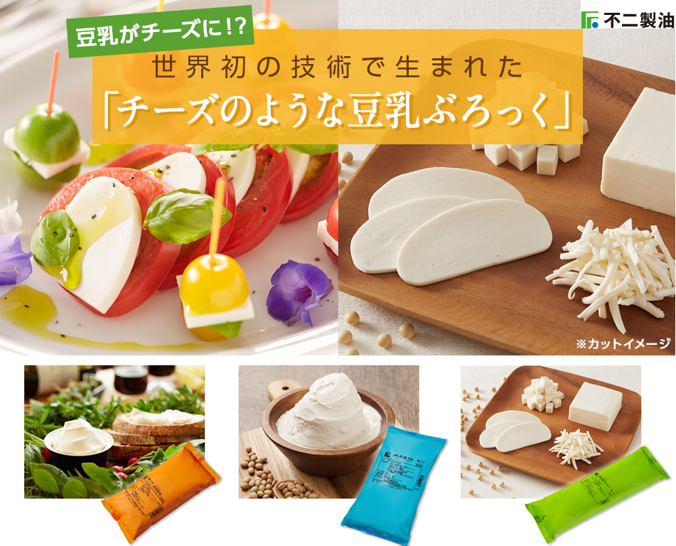 【TV東京出演】不二製油「大豆舞珠(まめまーじゅ)」販売開始