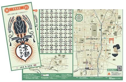 京都ベジタリアンマップのお取り扱い開始します