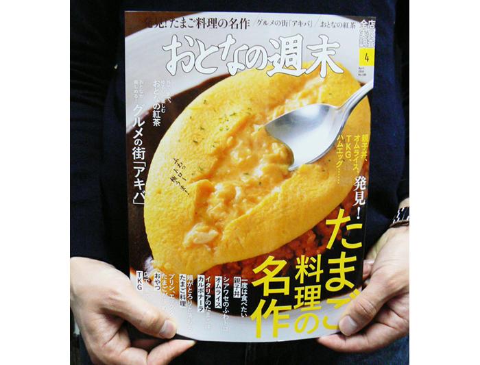 【雑誌】『おとなの週末(講談社)』に植物性ピザが掲載されました!