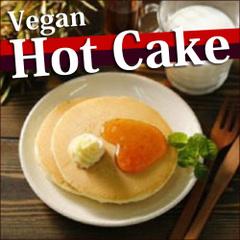 ヴィーガンホットケーキ販売ページ