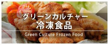 ベジタリアン冷凍食品
