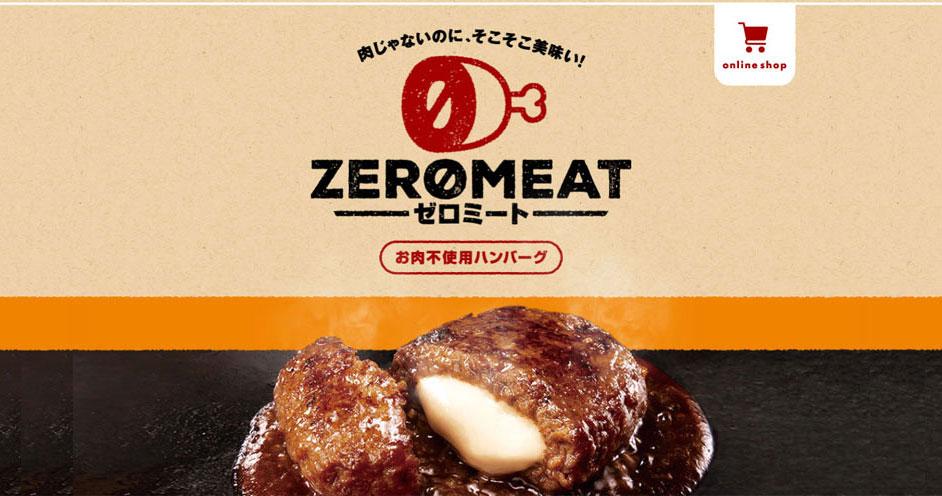 【大塚食品】お肉不使用の『ゼロミート』コンビニ・スーパー・公式通販で発売開始