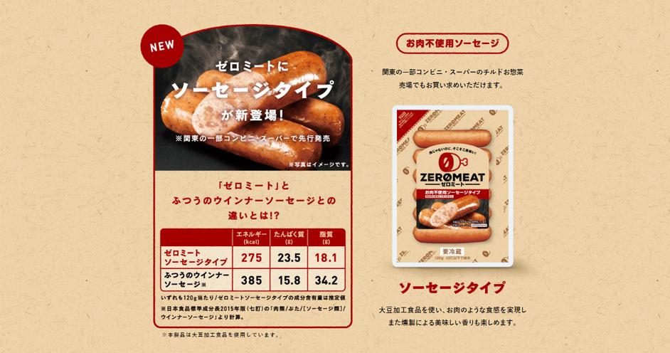 【大塚食品】お肉不使用『ゼロミート』にソーセージタイプが新登場
