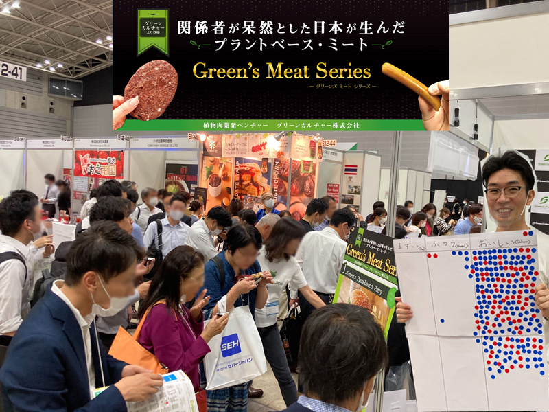 """【展示会】想定外の結果に…""""肉""""すぎる""""植物肉""""の評価"""