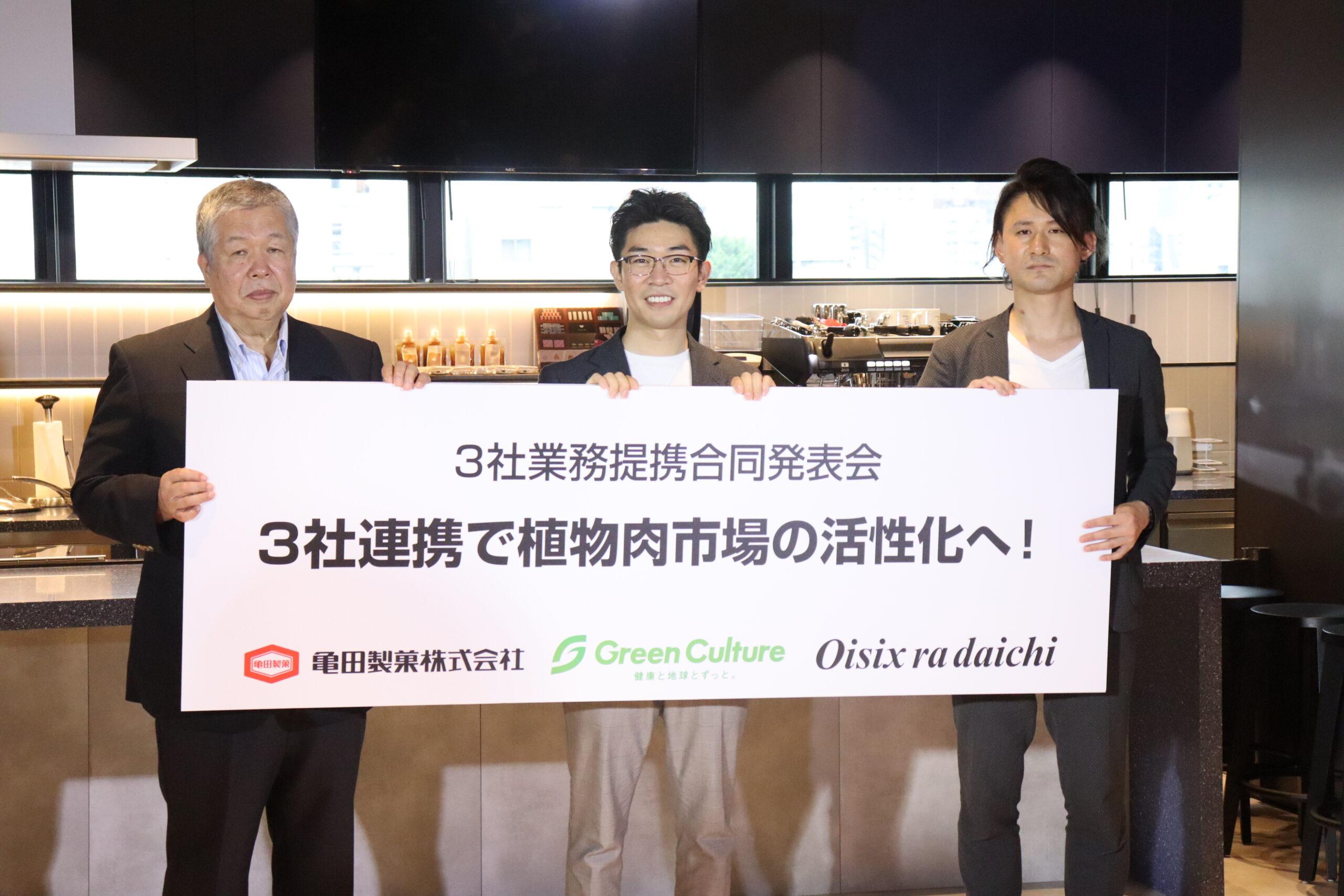 亀田製菓、オイシックス・ラ・大地、UMIからシリーズAで2.5億円調達。植物肉「Green Meat™️」の事業展開加速へ